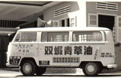 装着音响喇叭的Kombi货车