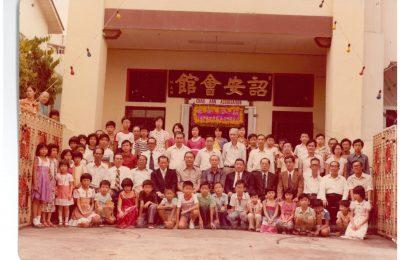 诏安会馆合照(1960年代)