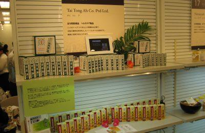 日本东京健康国际,2009年