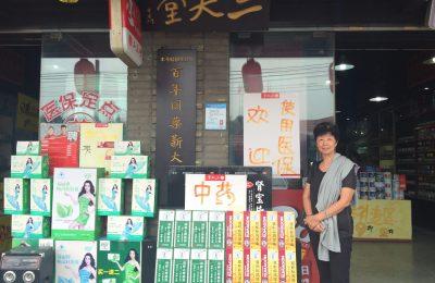 广州药店的产品展示,2015年