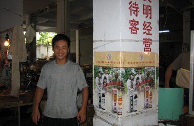 产品海报,汕头,2007年