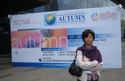 第21届迪拜秋季国际交易会,2006年