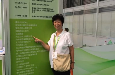 中国上海中药交易会,2014年