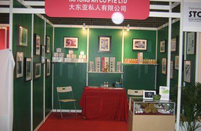 传统药博览会展览摊位,2009年